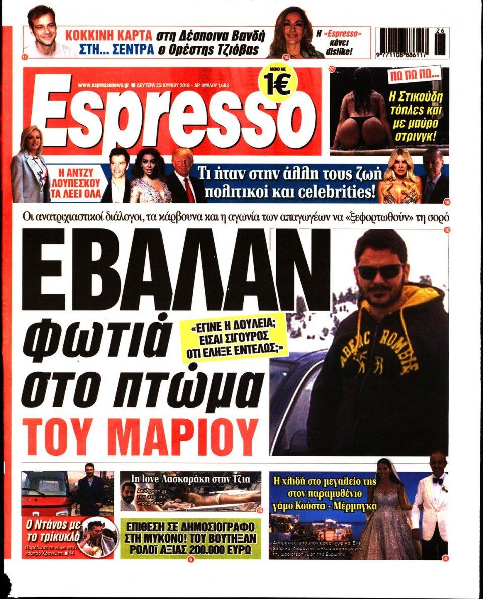 Πρωτοσέλιδο Εφημερίδας - ESPRESSO - 2018-06-25