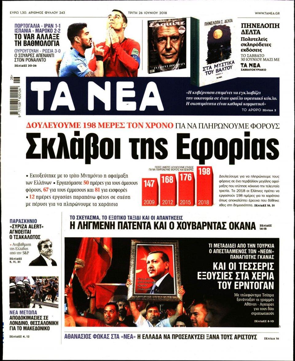 Πρωτοσέλιδο Εφημερίδας - ΤΑ ΝΕΑ - 2018-06-26