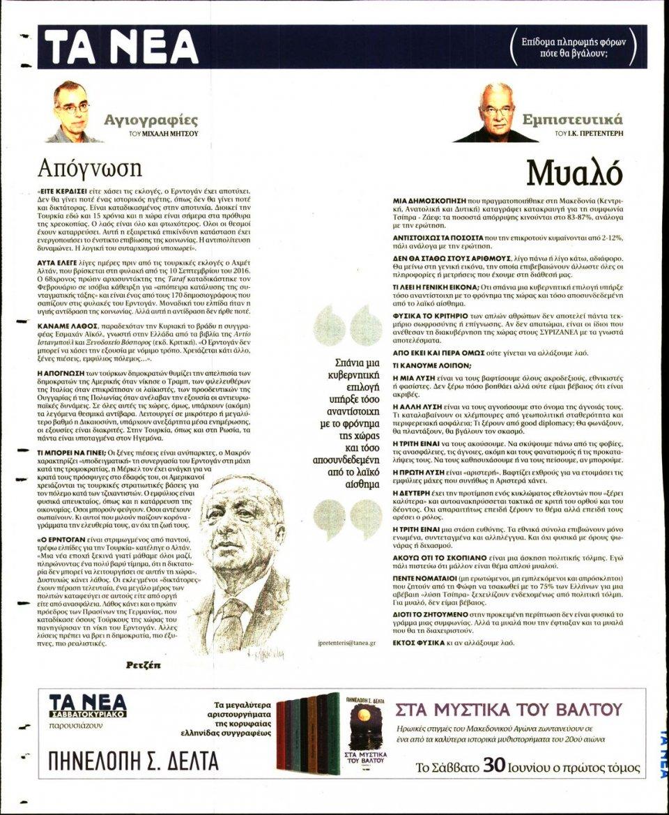 Οπισθόφυλλο Εφημερίδας - ΤΑ ΝΕΑ - 2018-06-26