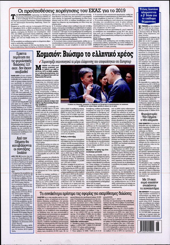 Οπισθόφυλλο Εφημερίδας - KONTRA NEWS - 2018-06-26