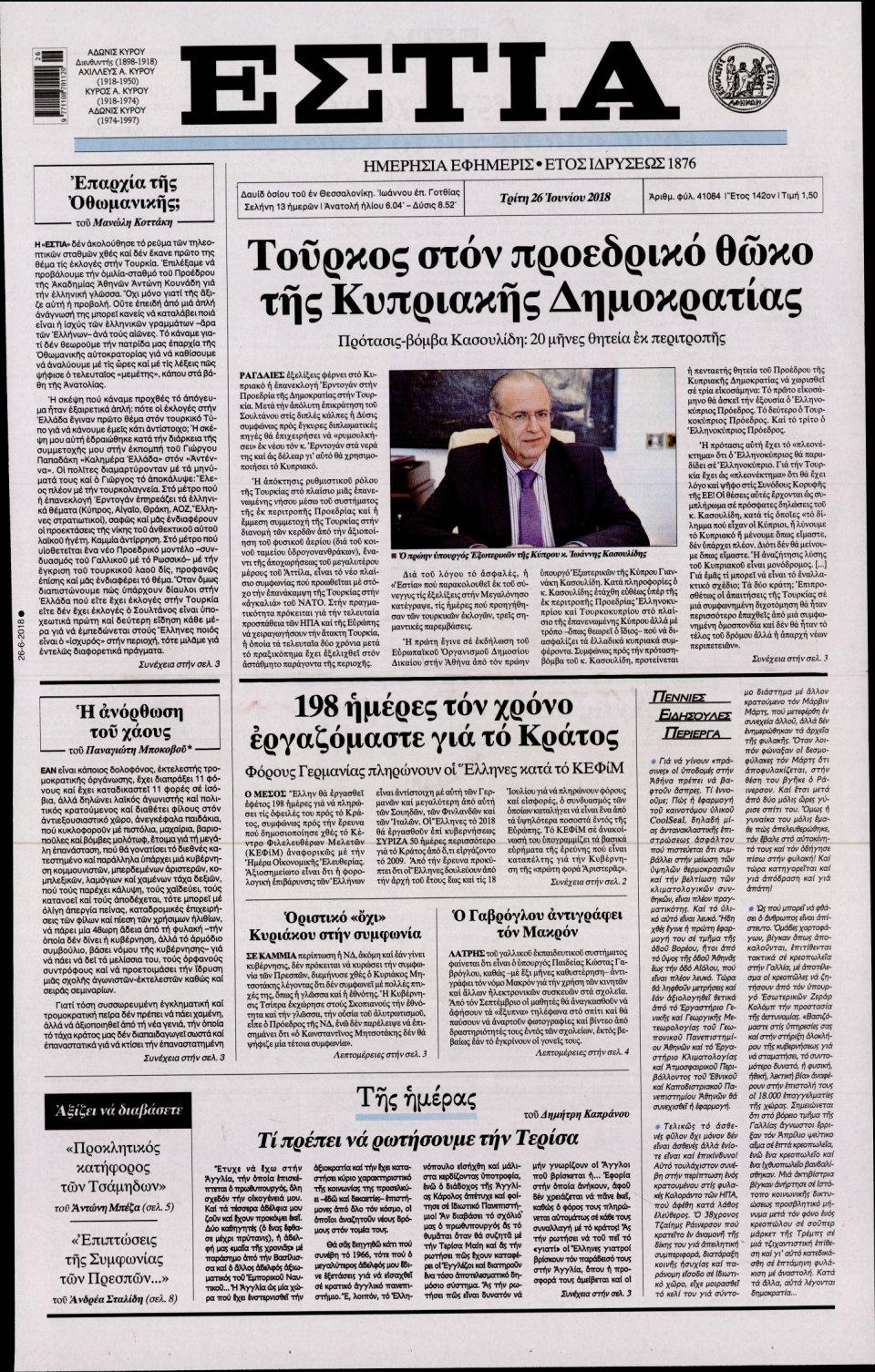 Πρωτοσέλιδο Εφημερίδας - ΕΣΤΙΑ - 2018-06-26