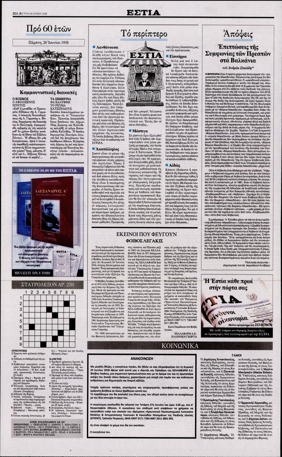 Οπισθόφυλλο Εφημερίδας - ΕΣΤΙΑ - 2018-06-26