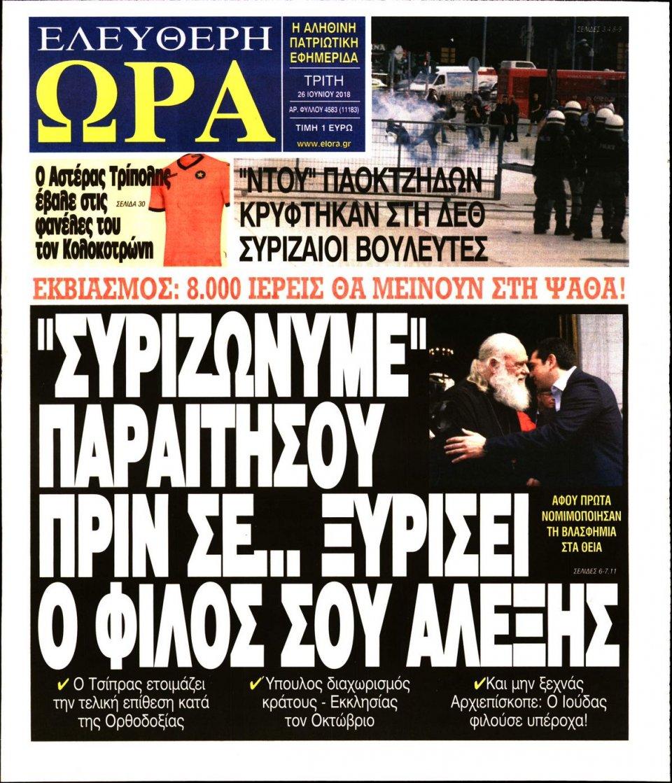 Πρωτοσέλιδο Εφημερίδας - ΕΛΕΥΘΕΡΗ ΩΡΑ - 2018-06-26