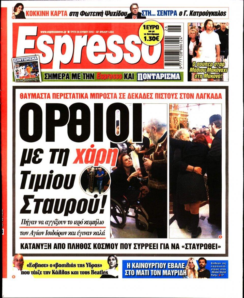 Πρωτοσέλιδο Εφημερίδας - ESPRESSO - 2018-06-26