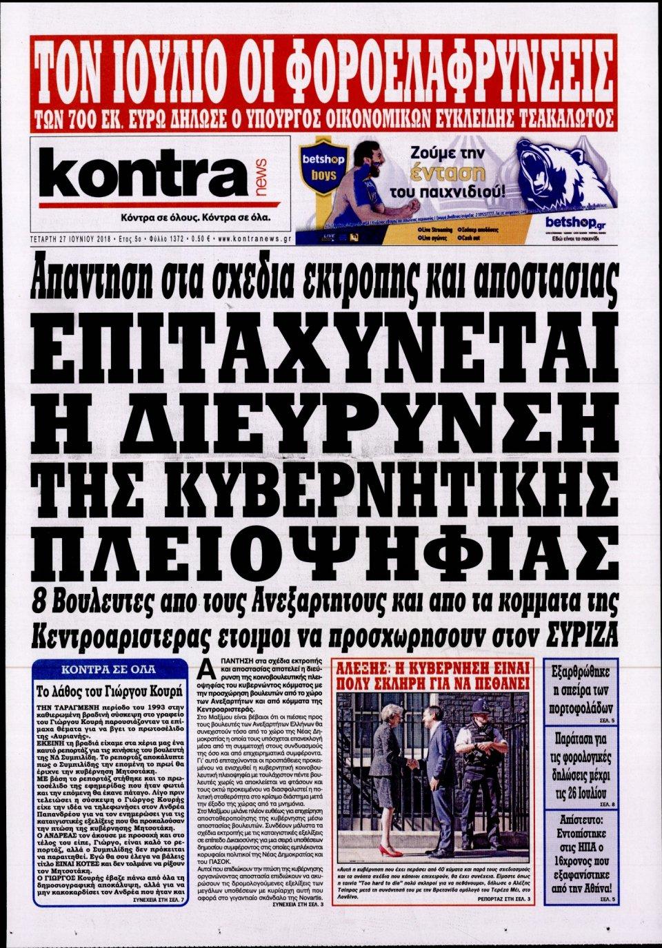 Πρωτοσέλιδο Εφημερίδας - KONTRA NEWS - 2018-06-27