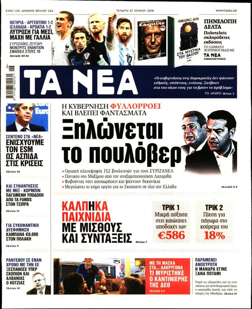 Πρωτοσέλιδο Εφημερίδας - ΤΑ ΝΕΑ - 2018-06-27