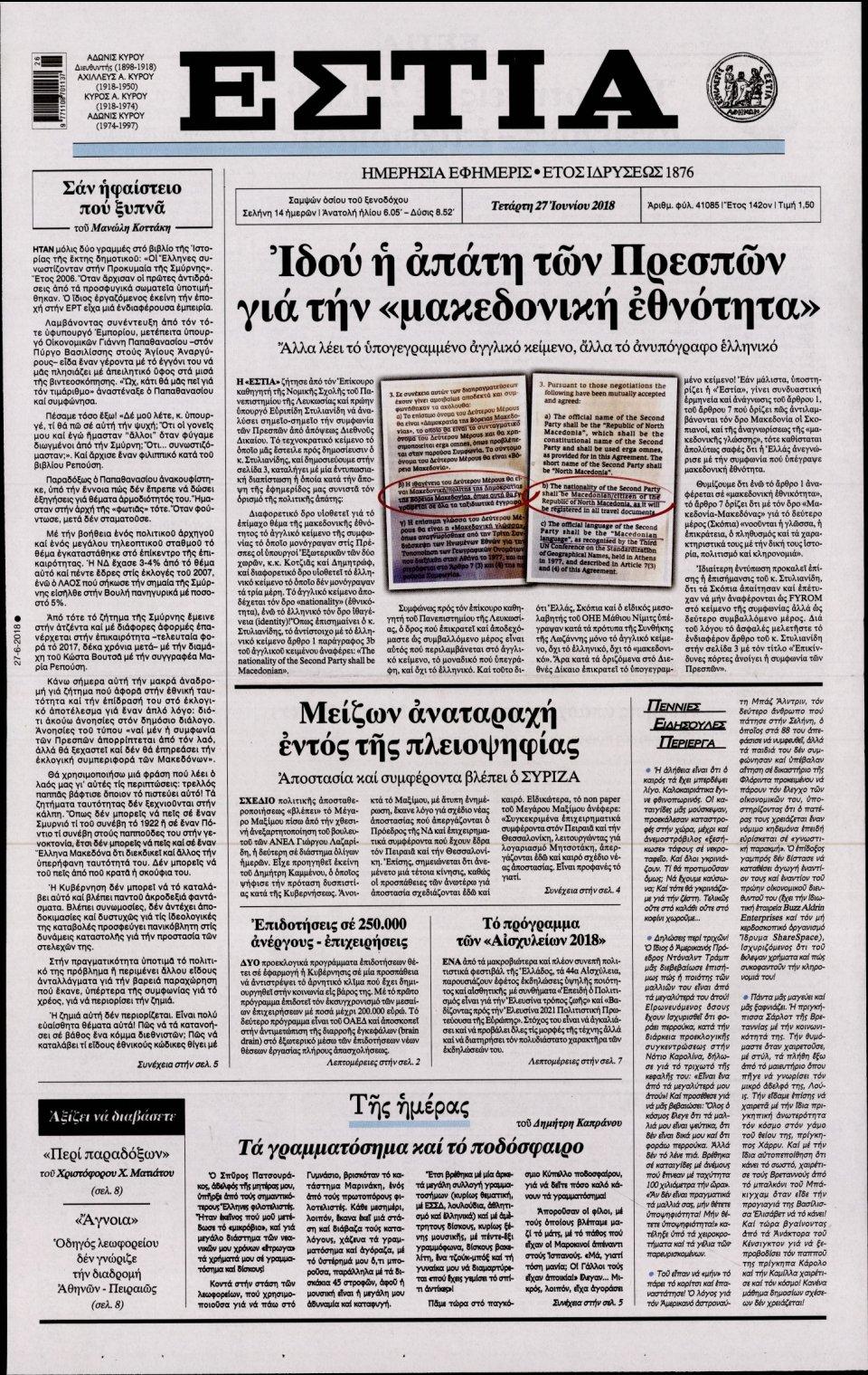 Πρωτοσέλιδο Εφημερίδας - ΕΣΤΙΑ - 2018-06-27