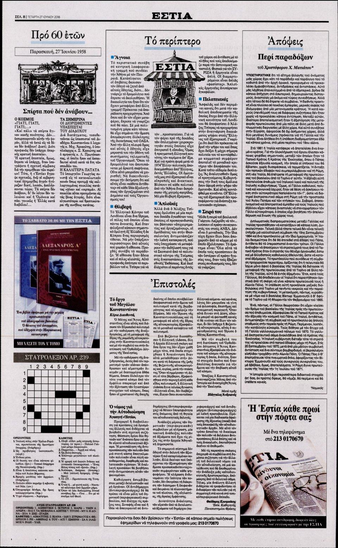 Οπισθόφυλλο Εφημερίδας - ΕΣΤΙΑ - 2018-06-27