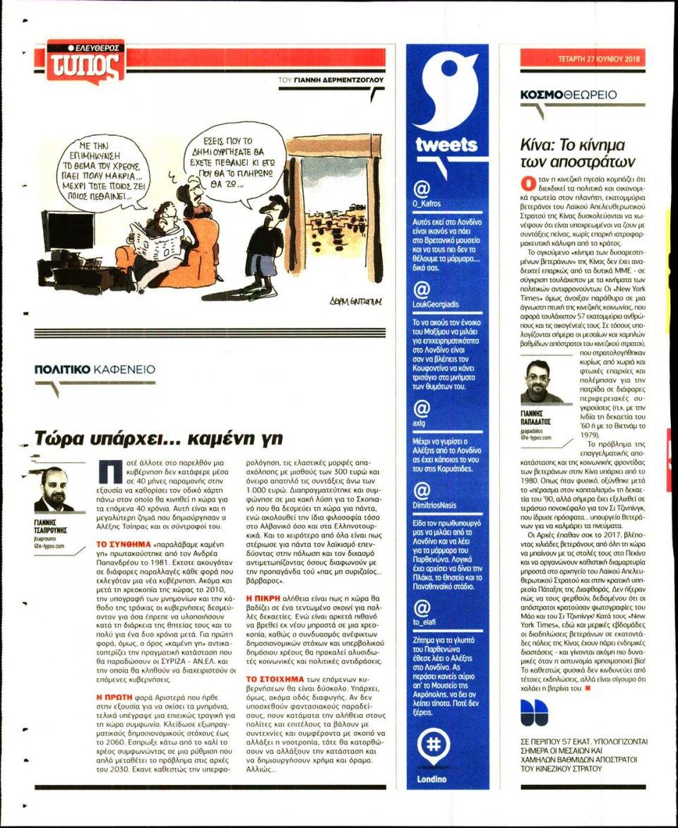 Οπισθόφυλλο Εφημερίδας - ΕΛΕΥΘΕΡΟΣ ΤΥΠΟΣ - 2018-06-27