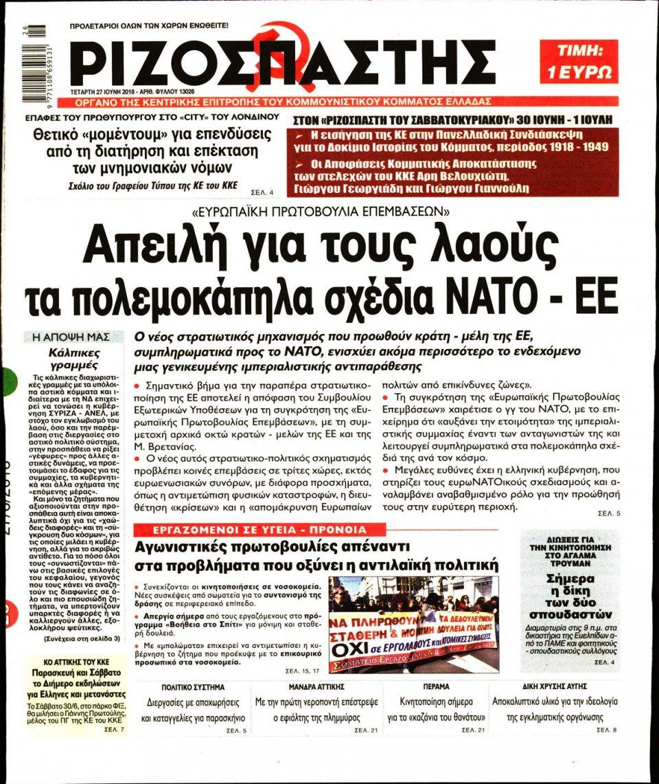 Πρωτοσέλιδο Εφημερίδας - ΡΙΖΟΣΠΑΣΤΗΣ - 2018-06-27