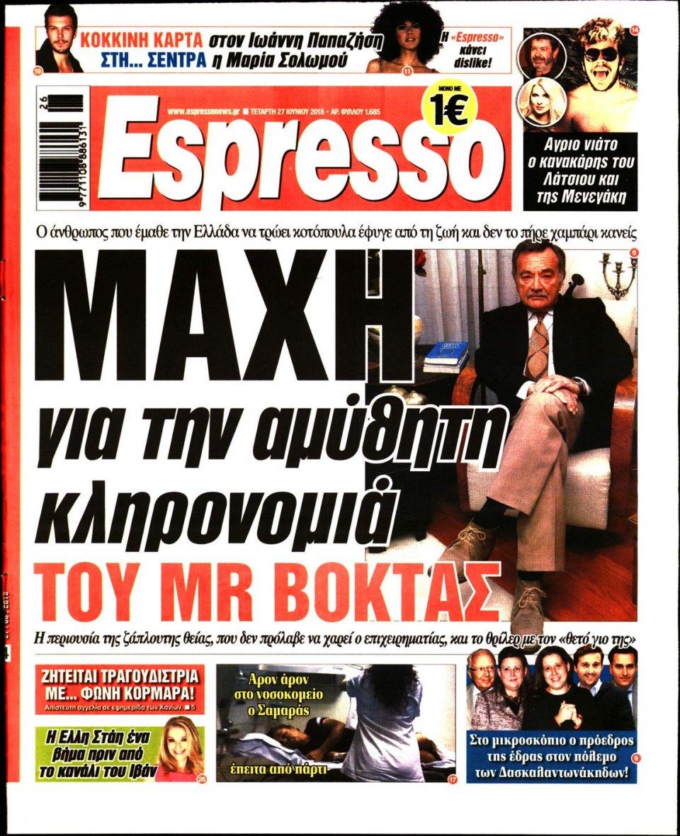 Πρωτοσέλιδο Εφημερίδας - ESPRESSO - 2018-06-27