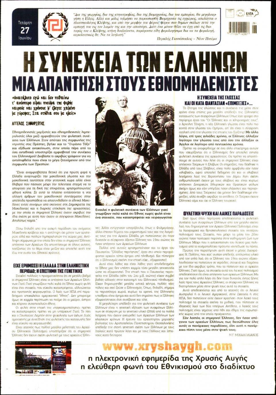 Οπισθόφυλλο Εφημερίδας - ΧΡΥΣΗ ΑΥΓΗ - 2018-06-27