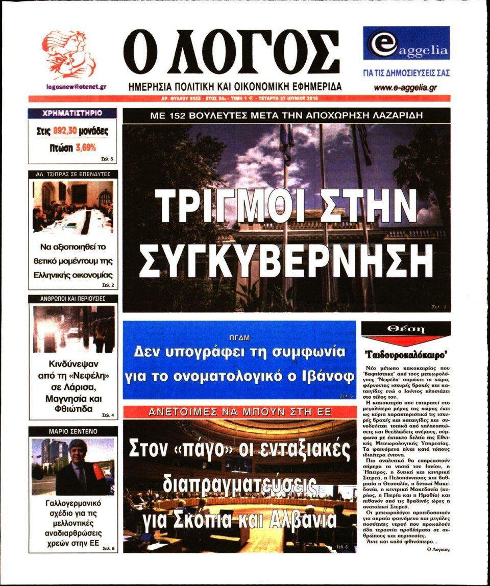 Πρωτοσέλιδο Εφημερίδας - Ο ΛΟΓΟΣ - 2018-06-27