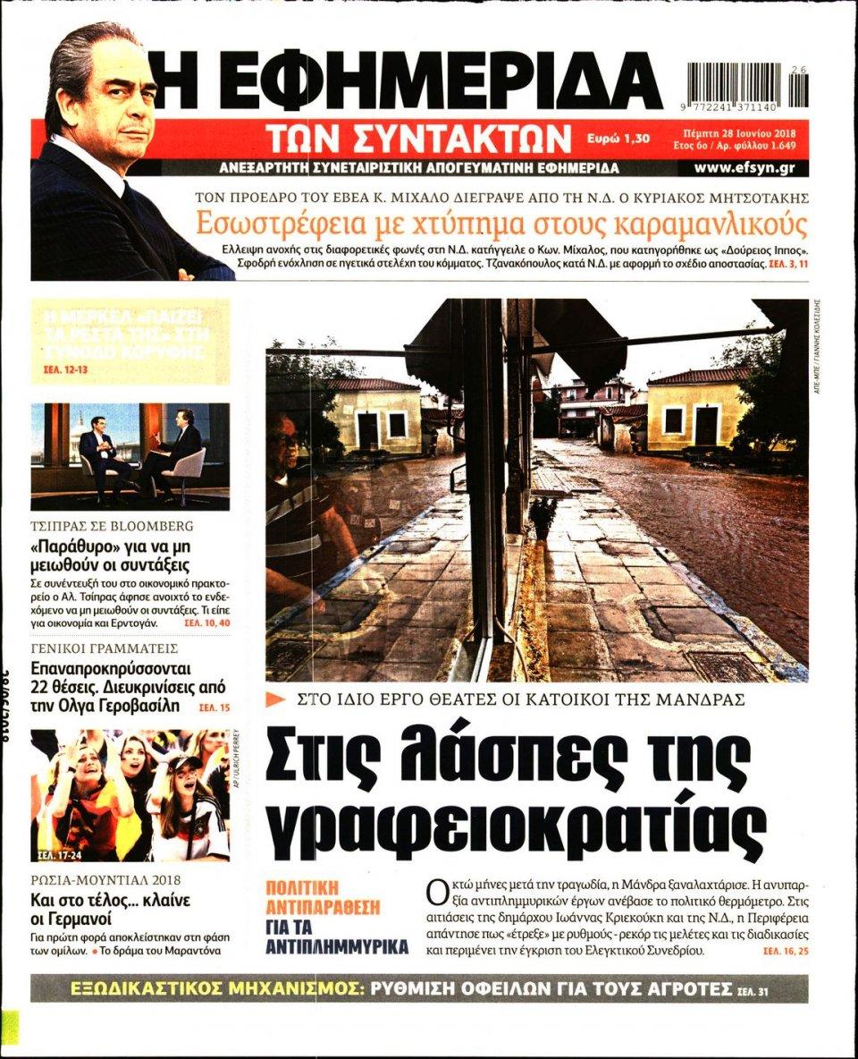 Πρωτοσέλιδο Εφημερίδας - Η ΕΦΗΜΕΡΙΔΑ ΤΩΝ ΣΥΝΤΑΚΤΩΝ - 2018-06-28