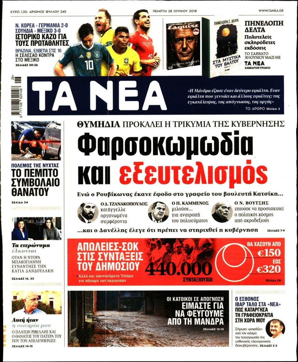 Πρωτοσέλιδο Εφημερίδας - ΤΑ ΝΕΑ - 2018-06-28