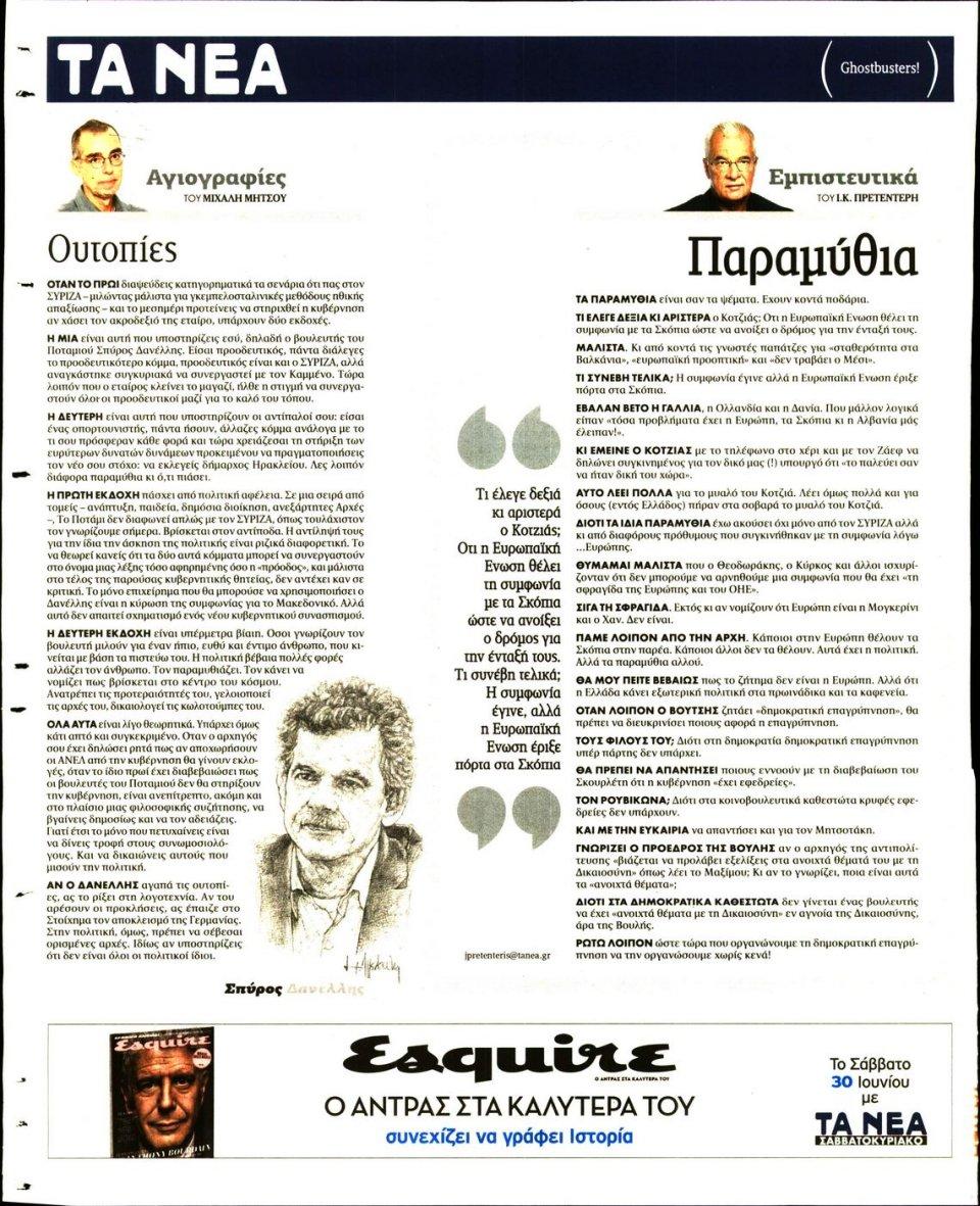 Οπισθόφυλλο Εφημερίδας - ΤΑ ΝΕΑ - 2018-06-28
