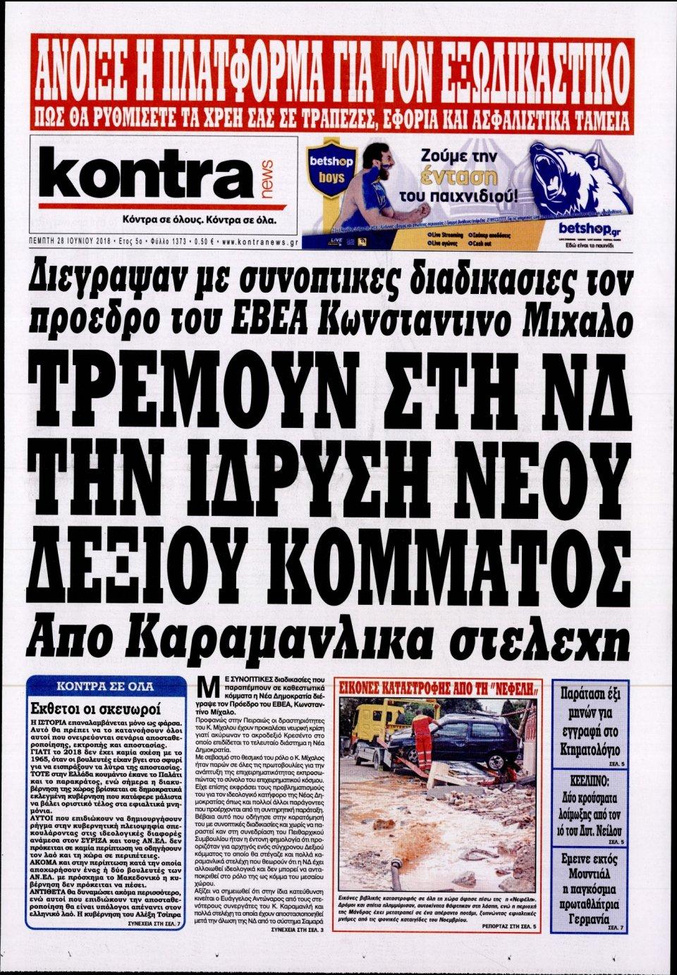 Πρωτοσέλιδο Εφημερίδας - KONTRA NEWS - 2018-06-28