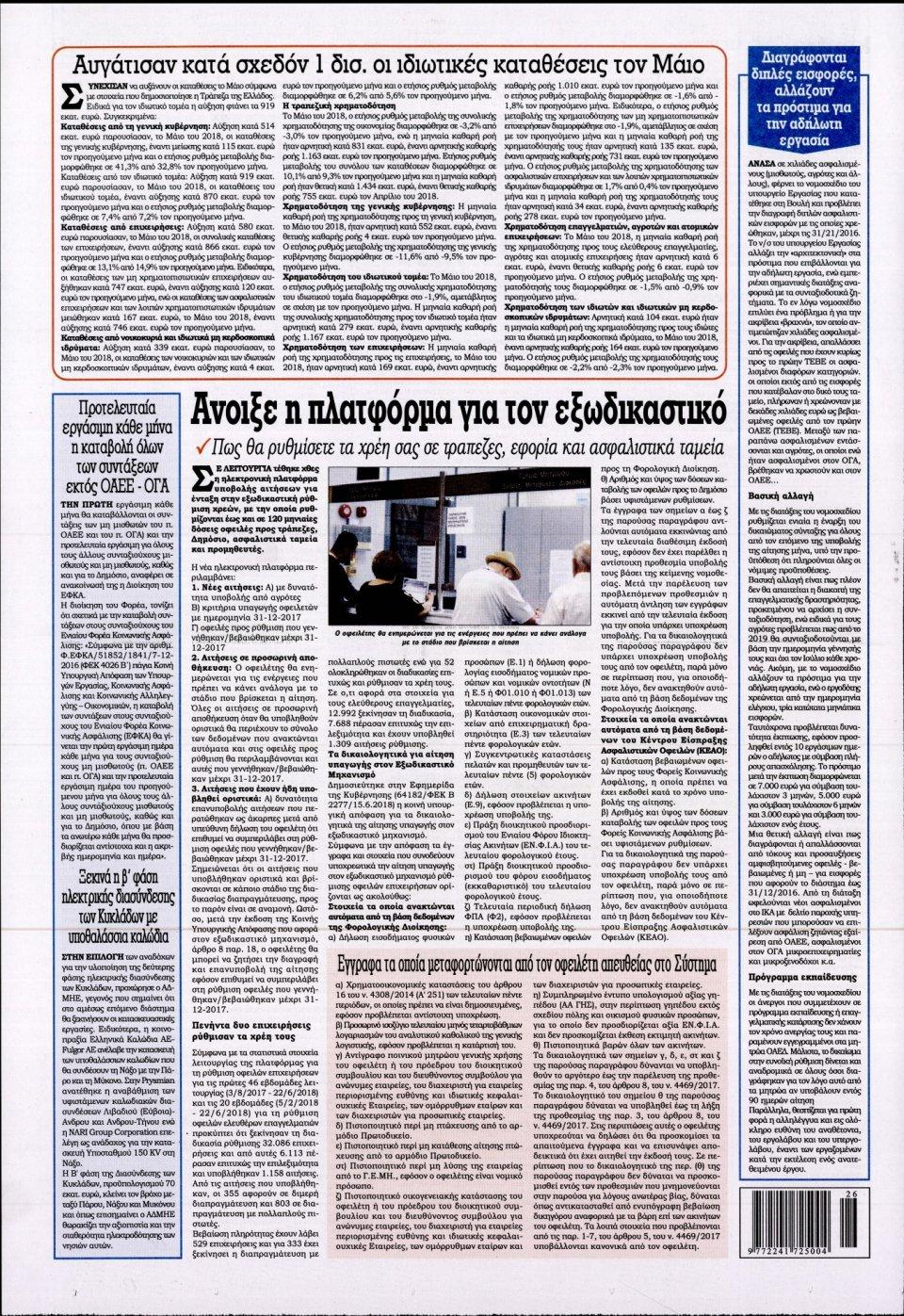Οπισθόφυλλο Εφημερίδας - KONTRA NEWS - 2018-06-28