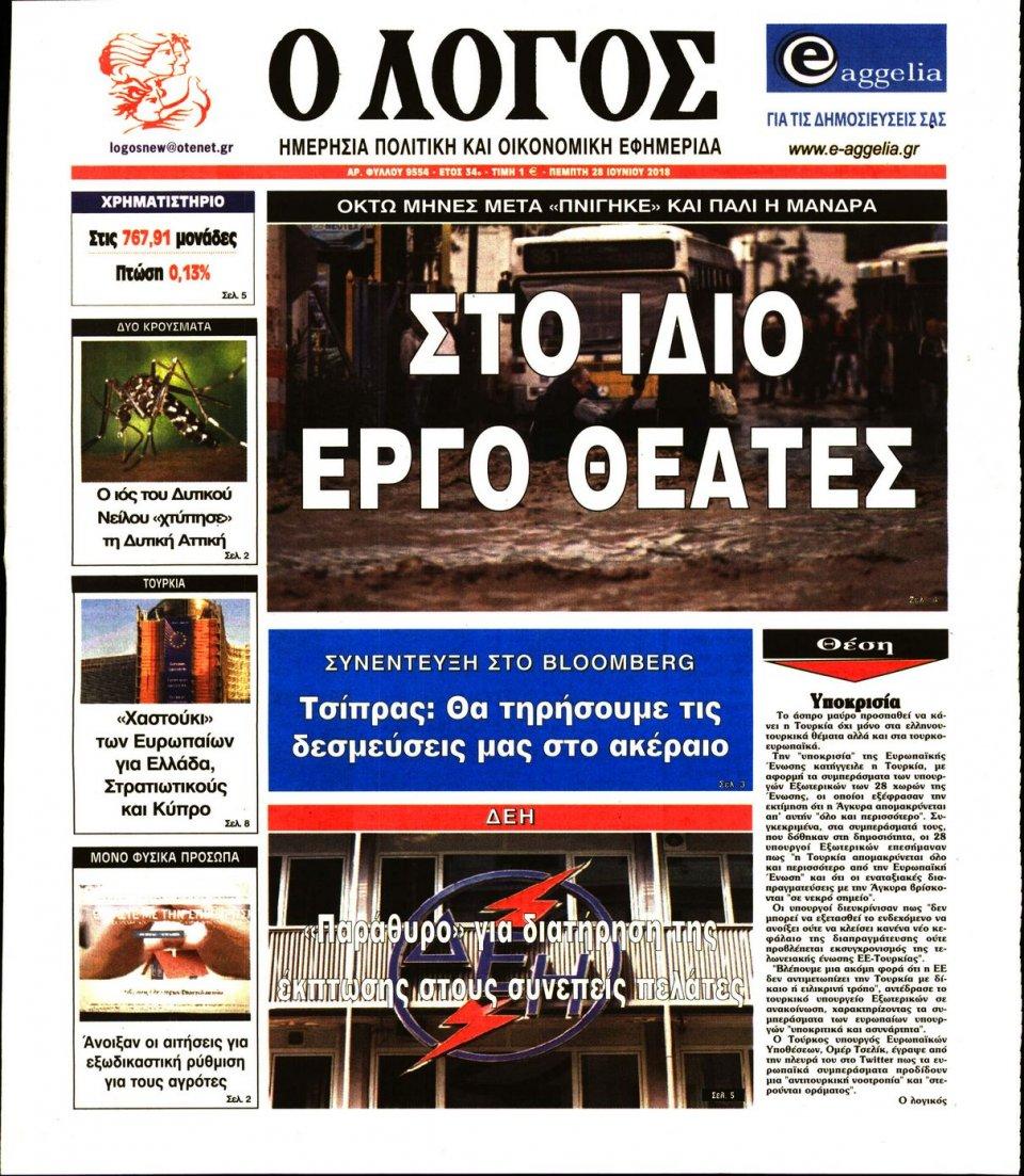 Πρωτοσέλιδο Εφημερίδας - Ο ΛΟΓΟΣ - 2018-06-28