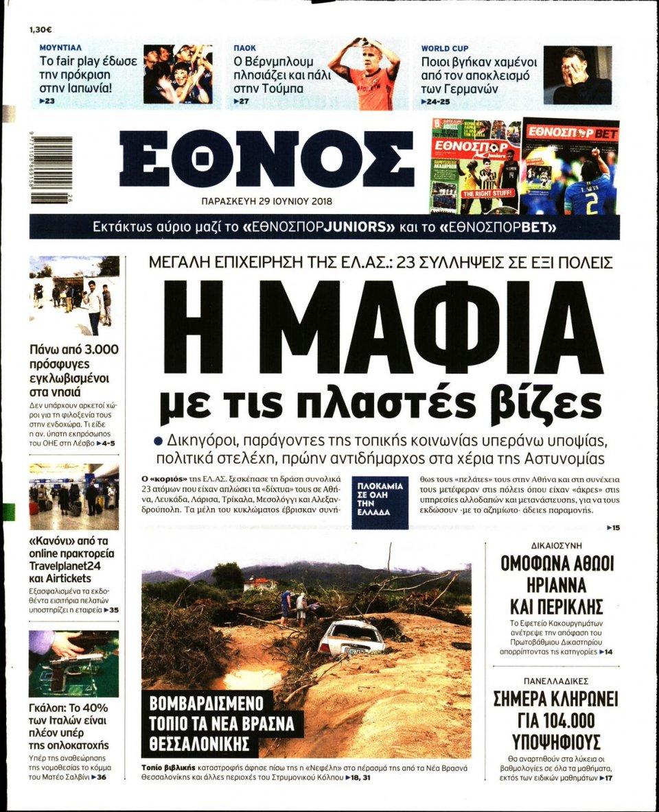 Πρωτοσέλιδο Εφημερίδας - ΕΘΝΟΣ - 2018-06-29