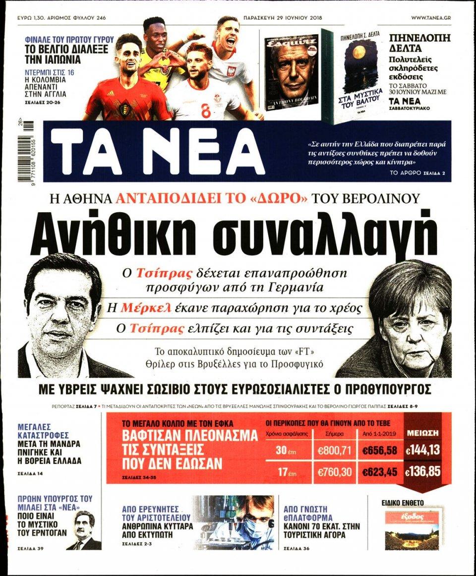 Πρωτοσέλιδο Εφημερίδας - ΤΑ ΝΕΑ - 2018-06-29