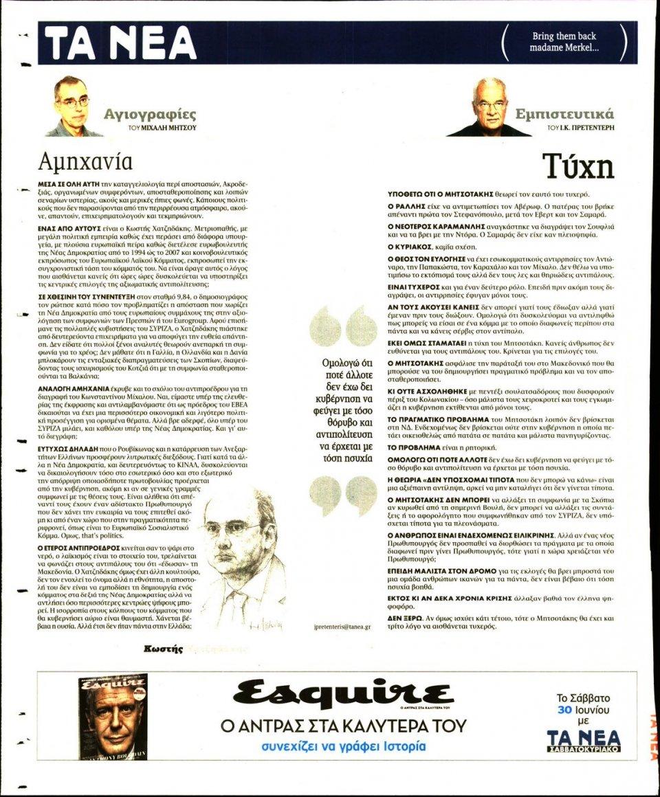 Οπισθόφυλλο Εφημερίδας - ΤΑ ΝΕΑ - 2018-06-29
