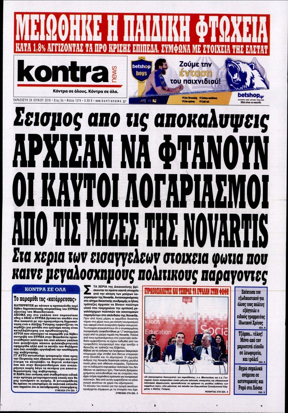 Πρωτοσέλιδο Εφημερίδας - KONTRA NEWS - 2018-06-29