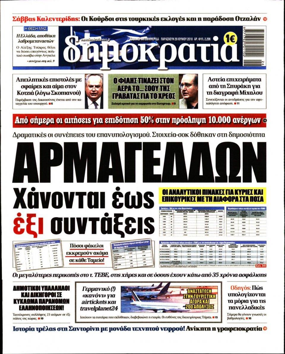 Πρωτοσέλιδο Εφημερίδας - ΔΗΜΟΚΡΑΤΙΑ - 2018-06-29