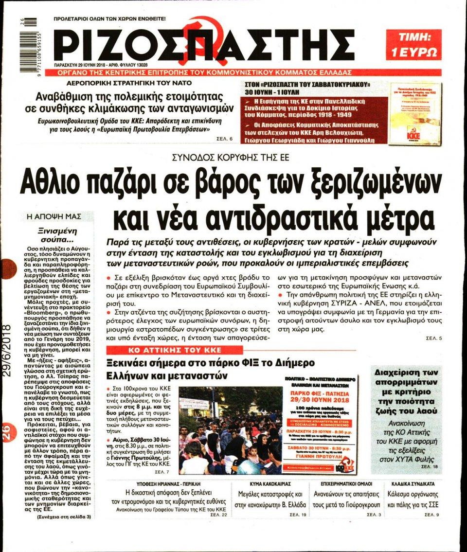 Πρωτοσέλιδο Εφημερίδας - ΡΙΖΟΣΠΑΣΤΗΣ - 2018-06-29