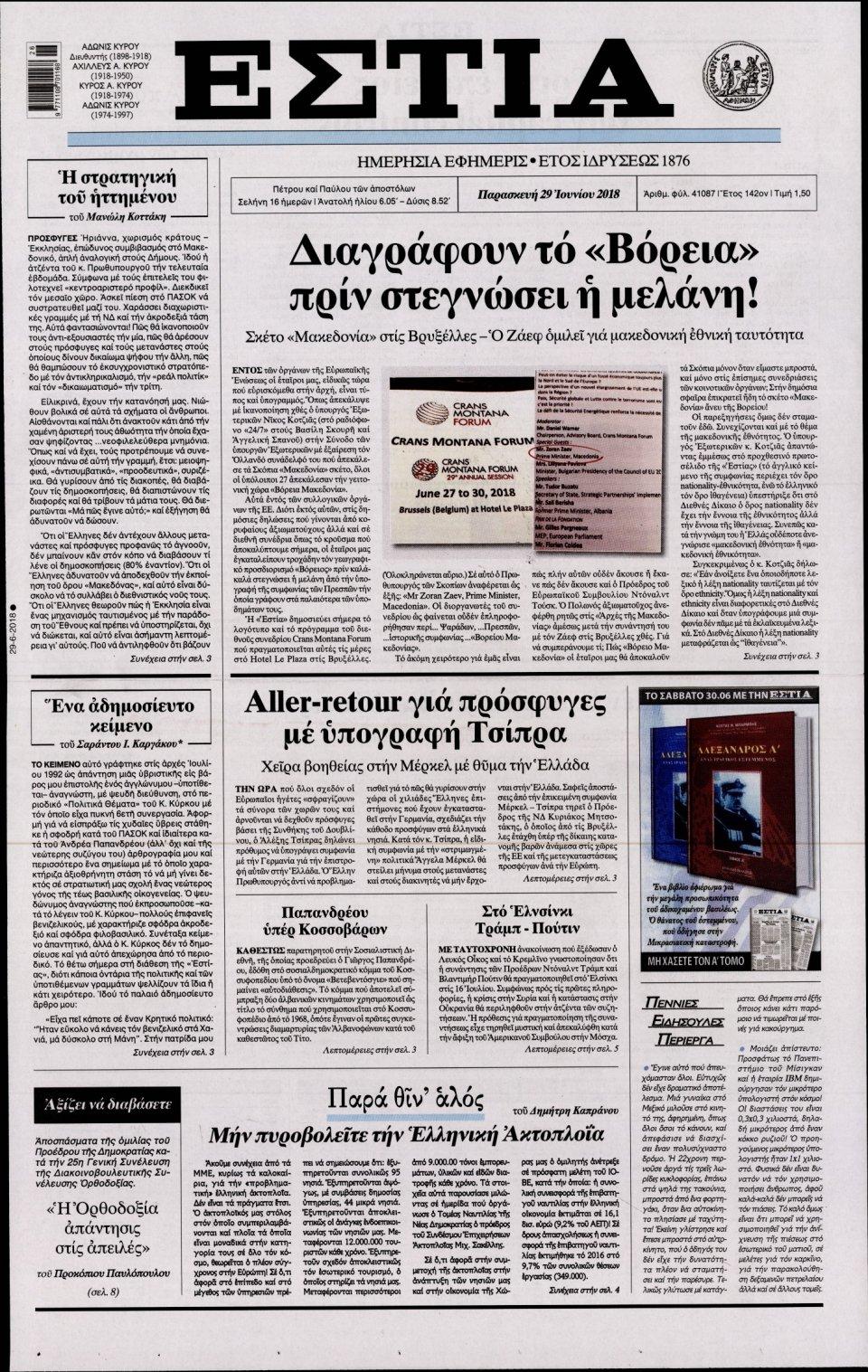 Πρωτοσέλιδο Εφημερίδας - ΕΣΤΙΑ - 2018-06-29