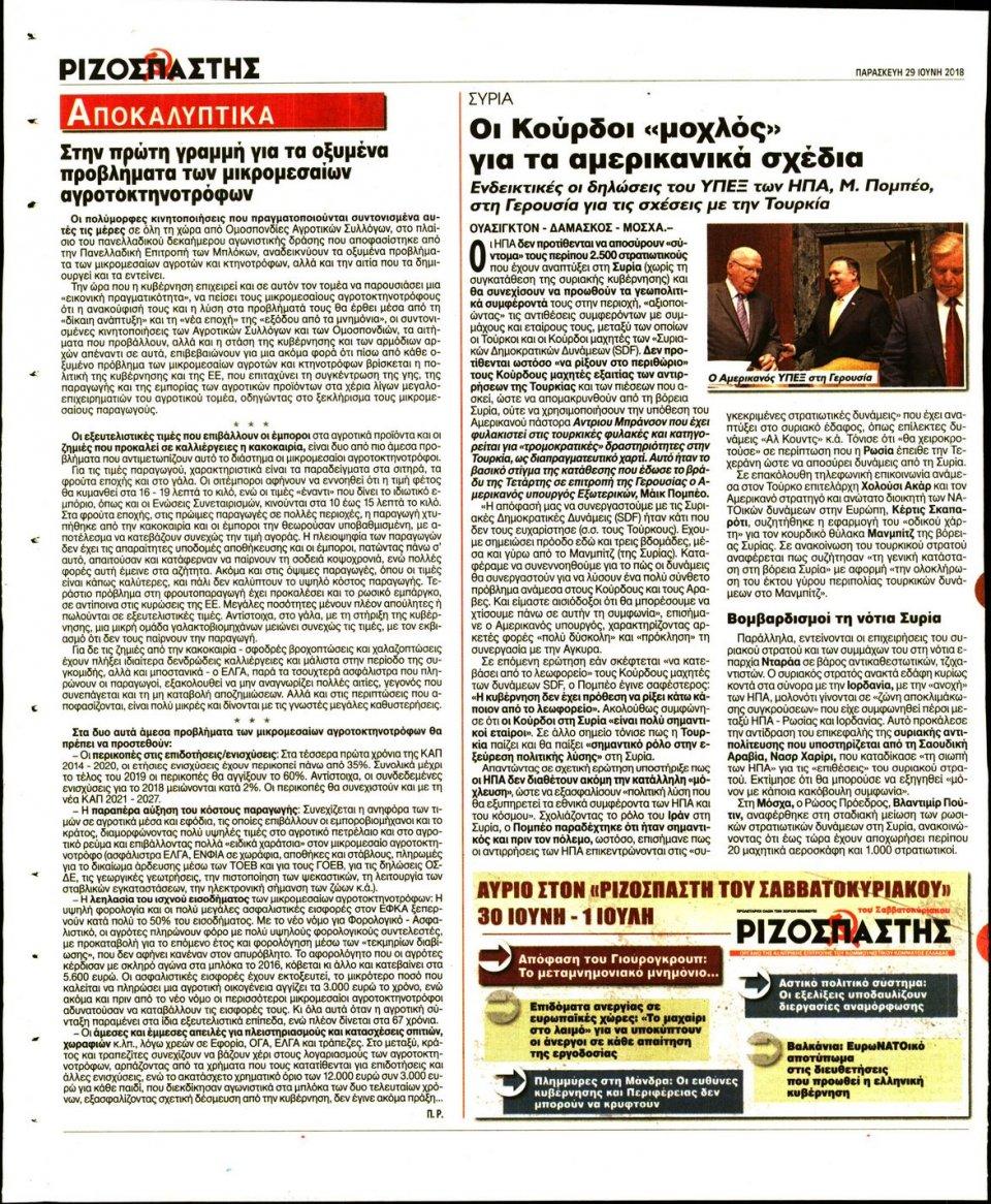 Οπισθόφυλλο Εφημερίδας - ΡΙΖΟΣΠΑΣΤΗΣ - 2018-06-29