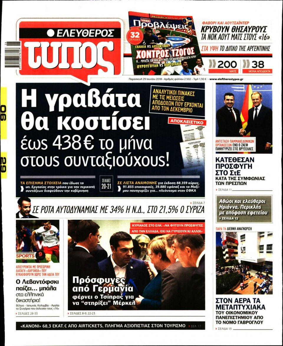Πρωτοσέλιδο Εφημερίδας - ΕΛΕΥΘΕΡΟΣ ΤΥΠΟΣ - 2018-06-29