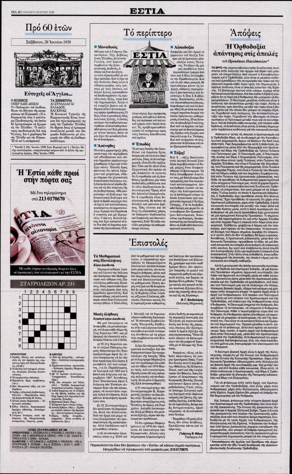 Οπισθόφυλλο Εφημερίδας - ΕΣΤΙΑ - 2018-06-29
