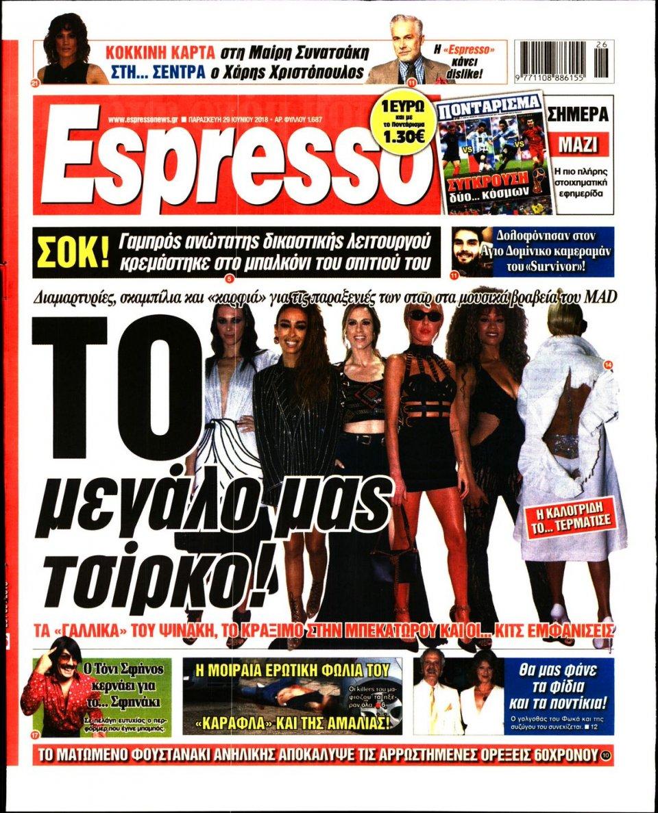 Πρωτοσέλιδο Εφημερίδας - ESPRESSO - 2018-06-29
