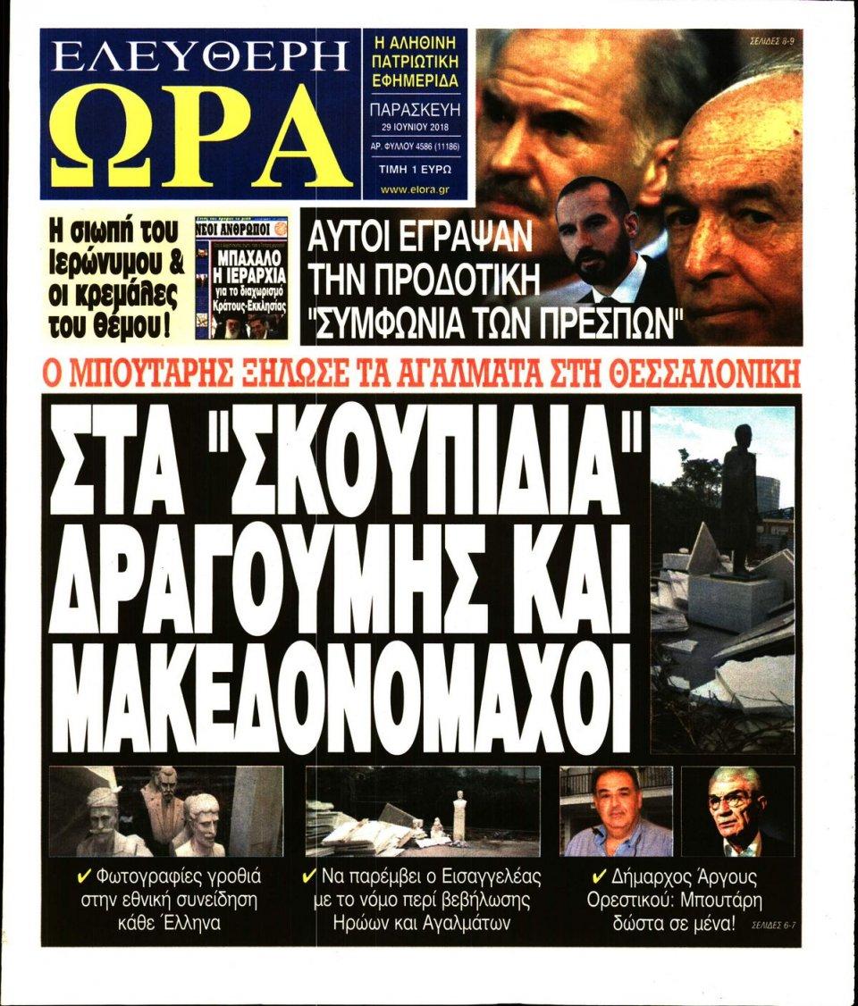 Πρωτοσέλιδο Εφημερίδας - ΕΛΕΥΘΕΡΗ ΩΡΑ - 2018-06-29