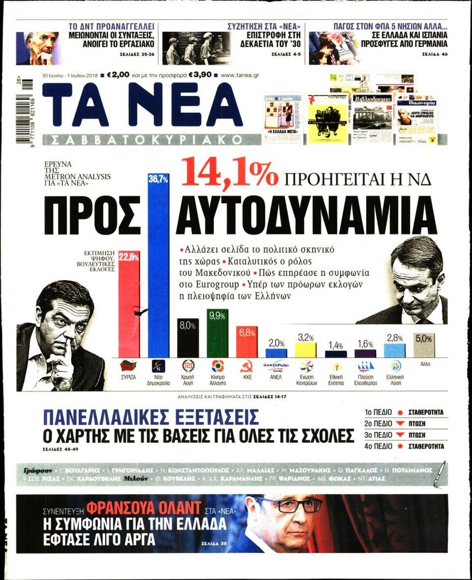 Πρωτοσέλιδο Εφημερίδας - ΤΑ ΝΕΑ - 2018-06-30