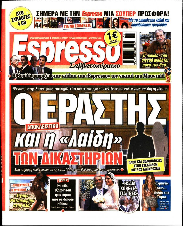 Πρωτοσέλιδο Εφημερίδας - ESPRESSO - 2018-06-30