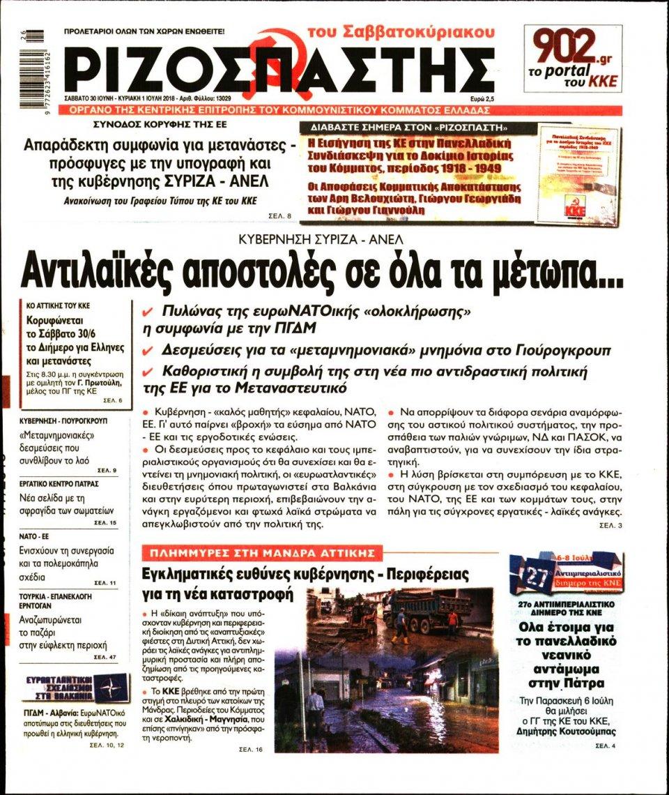 Πρωτοσέλιδο Εφημερίδας - ΡΙΖΟΣΠΑΣΤΗΣ - 2018-06-30