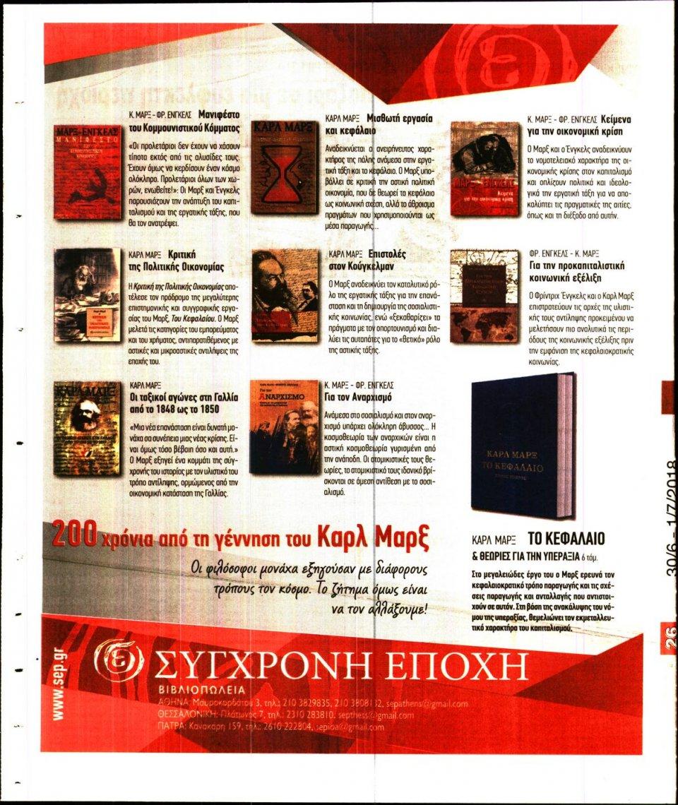 Οπισθόφυλλο Εφημερίδας - ΡΙΖΟΣΠΑΣΤΗΣ - 2018-06-30