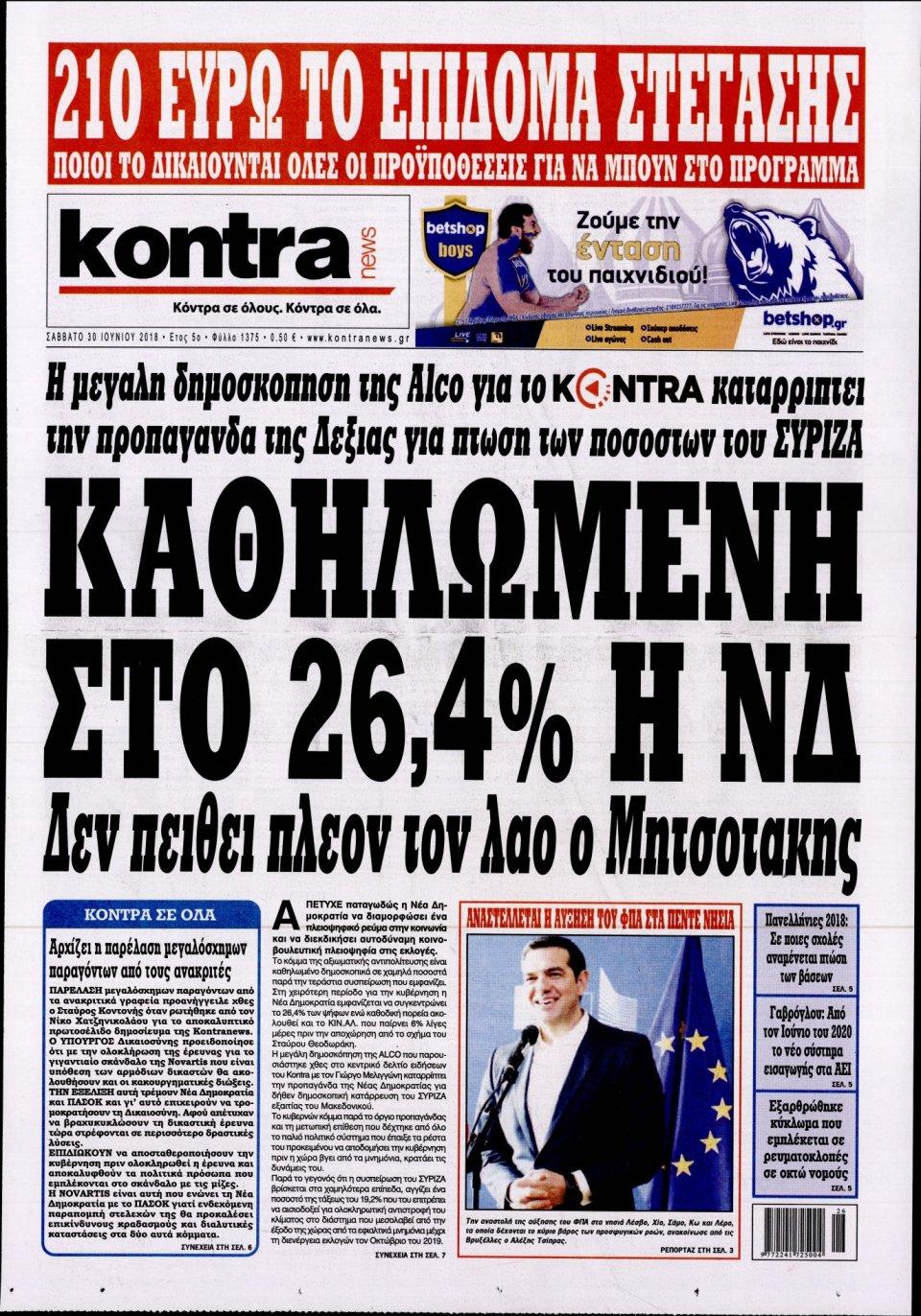 Πρωτοσέλιδο Εφημερίδας - KONTRA NEWS - 2018-06-30