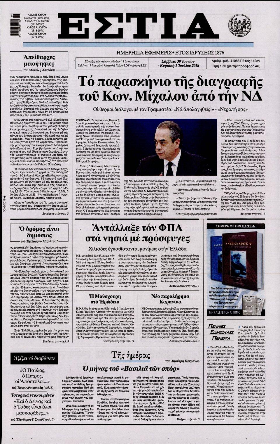 Πρωτοσέλιδο Εφημερίδας - ΕΣΤΙΑ - 2018-06-30