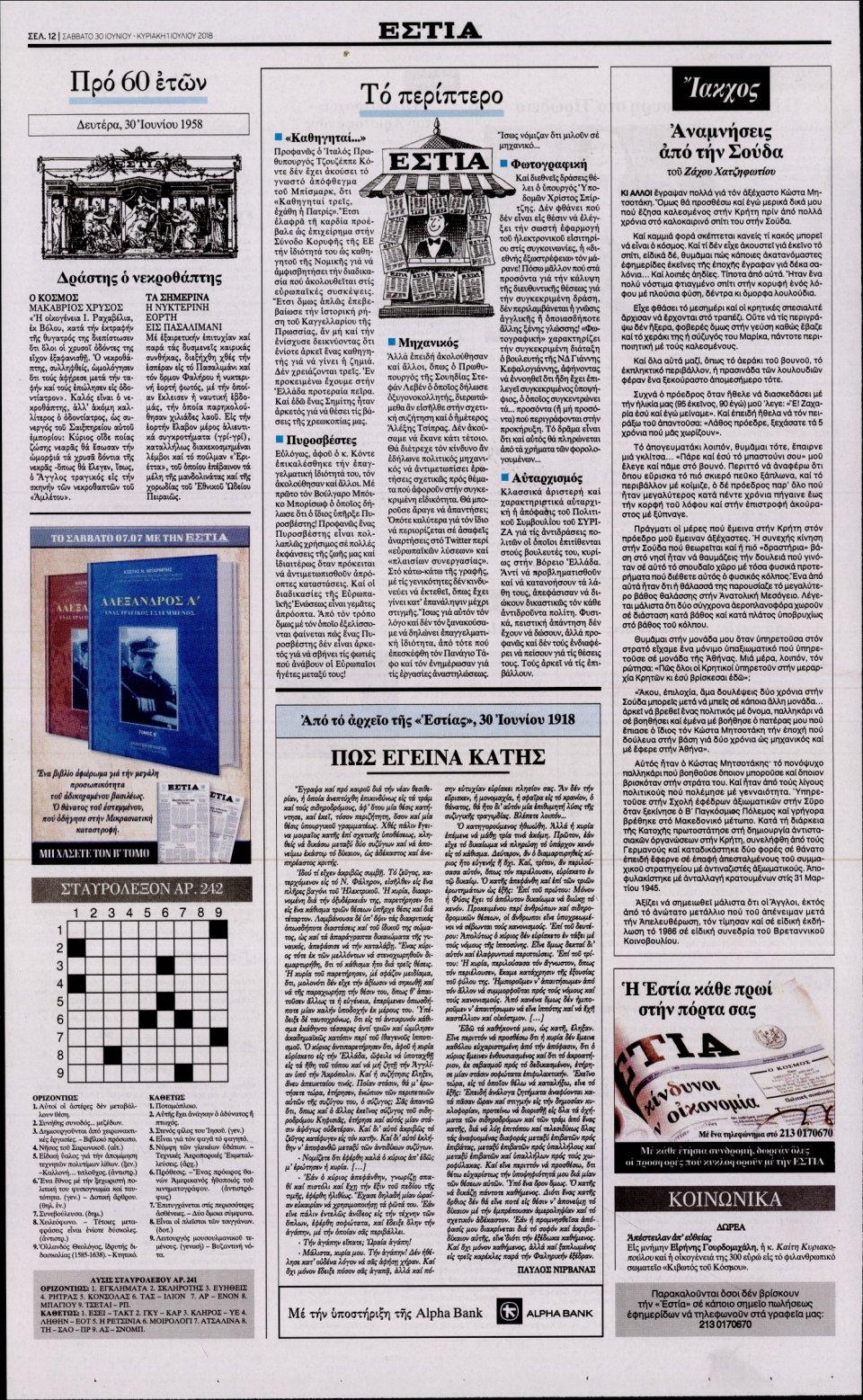 Οπισθόφυλλο Εφημερίδας - ΕΣΤΙΑ - 2018-06-30