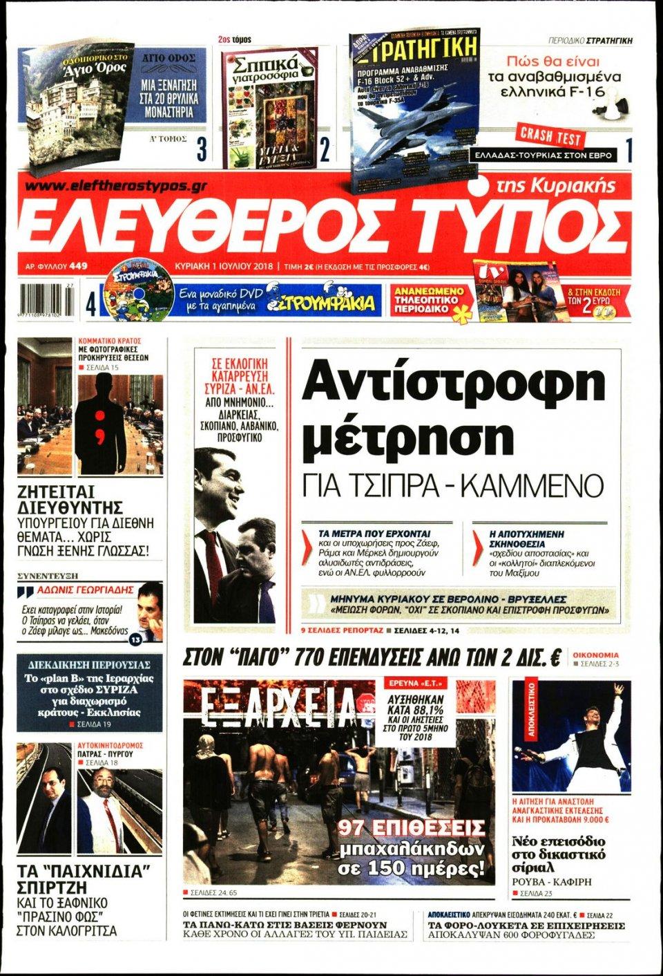 Πρωτοσέλιδο Εφημερίδας - ΕΛΕΥΘΕΡΟΣ ΤΥΠΟΣ  ΚΥΡΙΑΚΗΣ - 2018-07-01