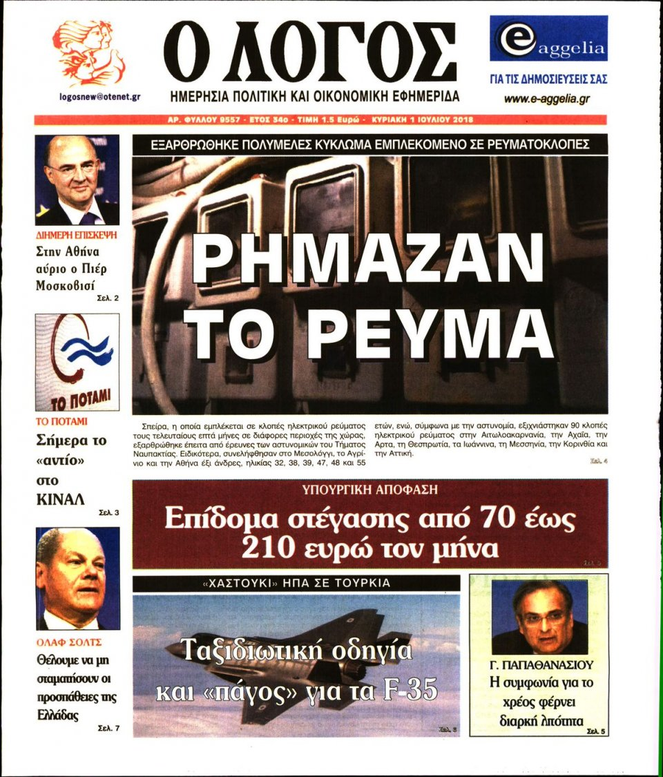 Πρωτοσέλιδο Εφημερίδας - Ο ΛΟΓΟΣ ΤΗΣ ΚΥΡΙΑΚΗΣ - 2018-07-01