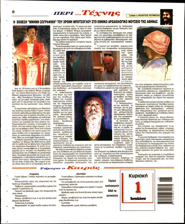 Οπισθόφυλλο Εφημερίδας - Ο ΛΟΓΟΣ ΤΗΣ ΚΥΡΙΑΚΗΣ - 2018-07-01