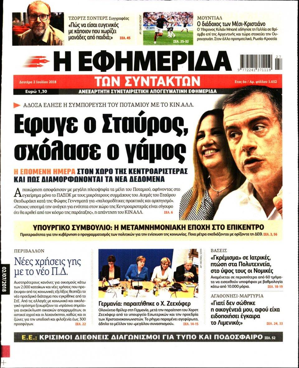 Πρωτοσέλιδο Εφημερίδας - Η ΕΦΗΜΕΡΙΔΑ ΤΩΝ ΣΥΝΤΑΚΤΩΝ - 2018-07-02