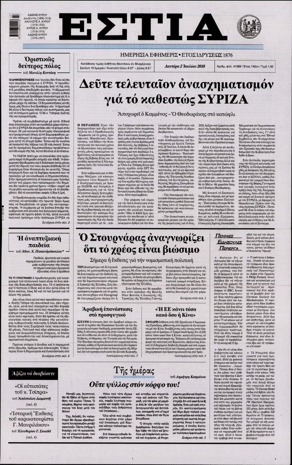 Πρωτοσέλιδο Εφημερίδας - ΕΣΤΙΑ - 2018-07-02