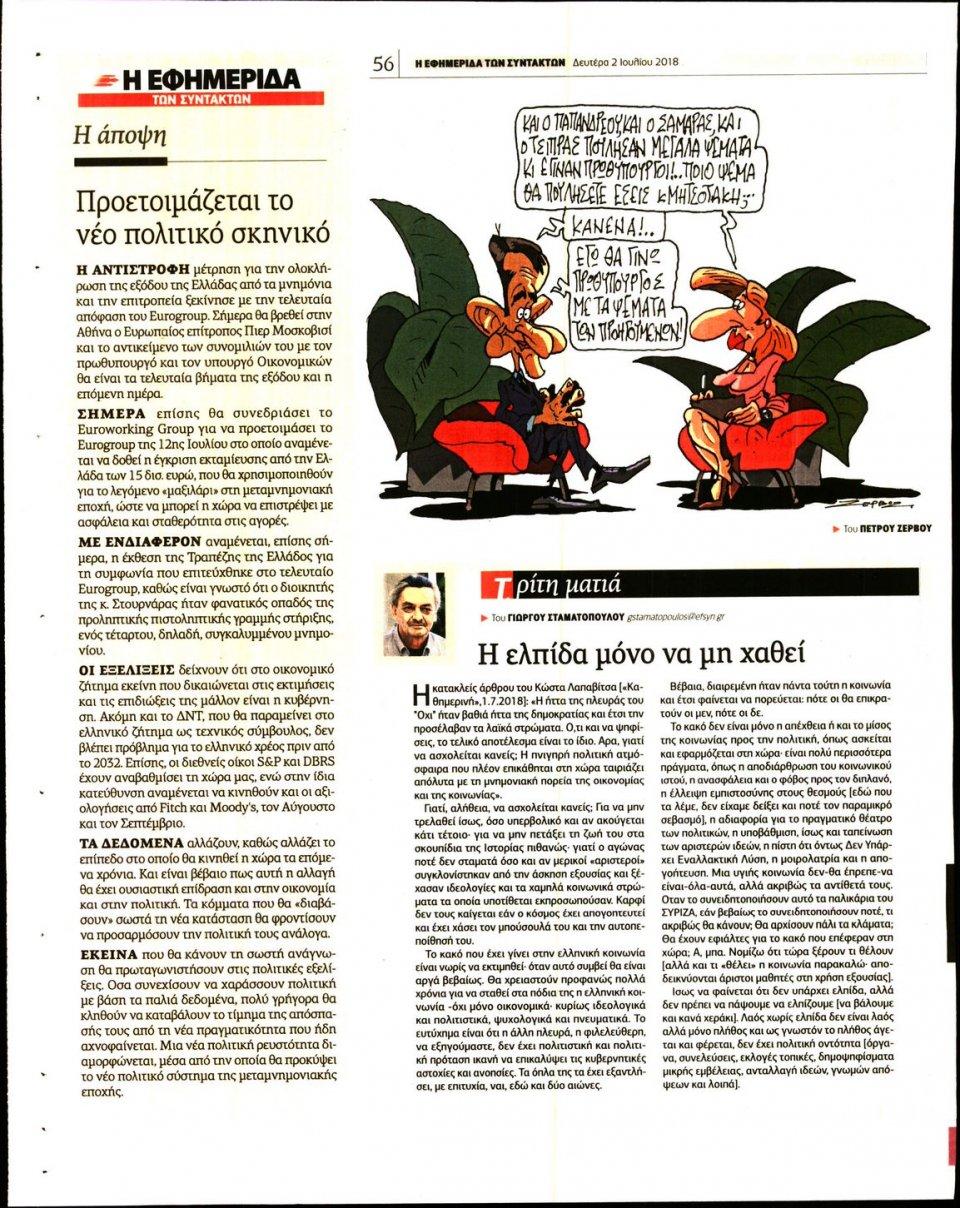 Οπισθόφυλλο Εφημερίδας - Η ΕΦΗΜΕΡΙΔΑ ΤΩΝ ΣΥΝΤΑΚΤΩΝ - 2018-07-02
