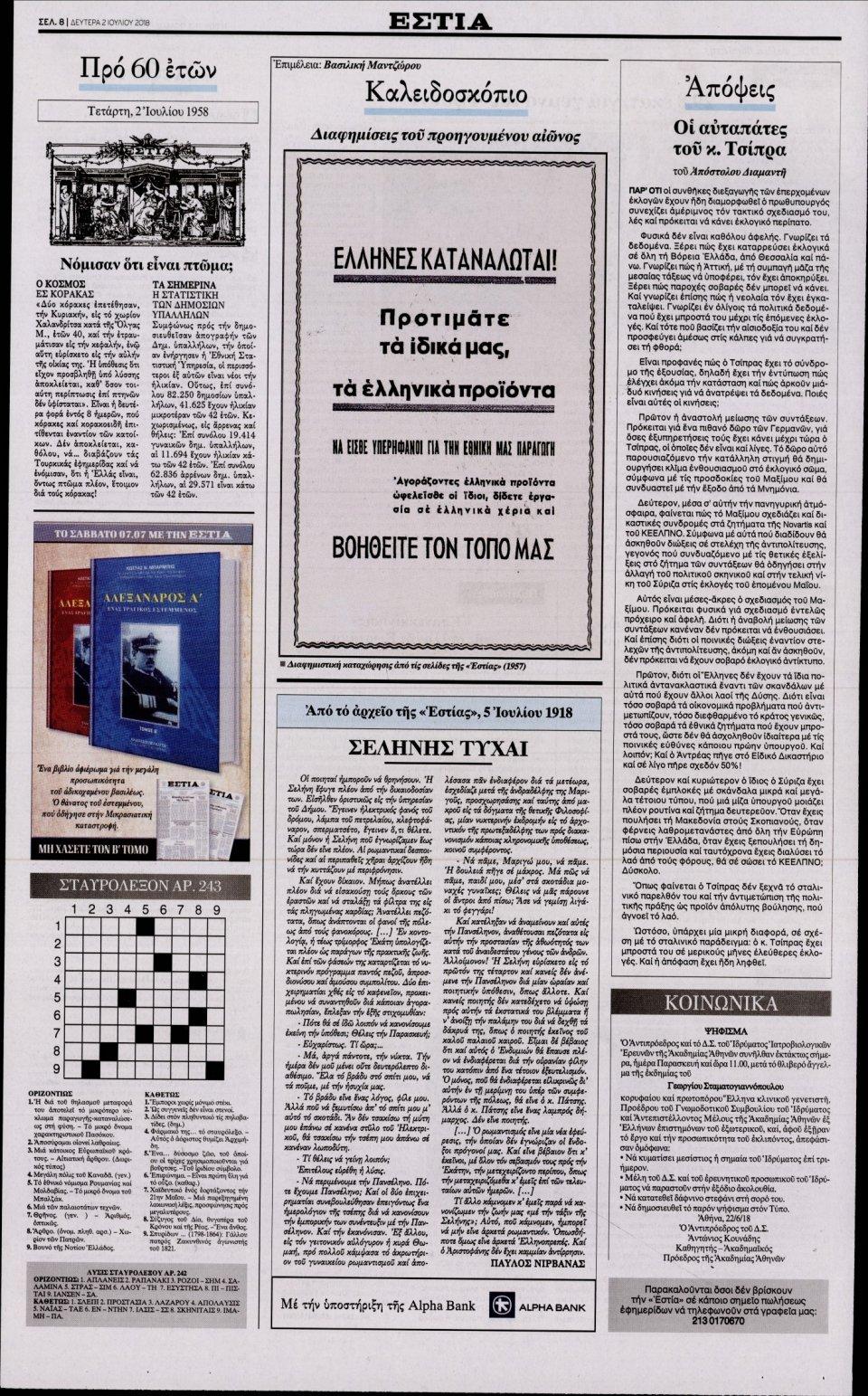 Οπισθόφυλλο Εφημερίδας - ΕΣΤΙΑ - 2018-07-02