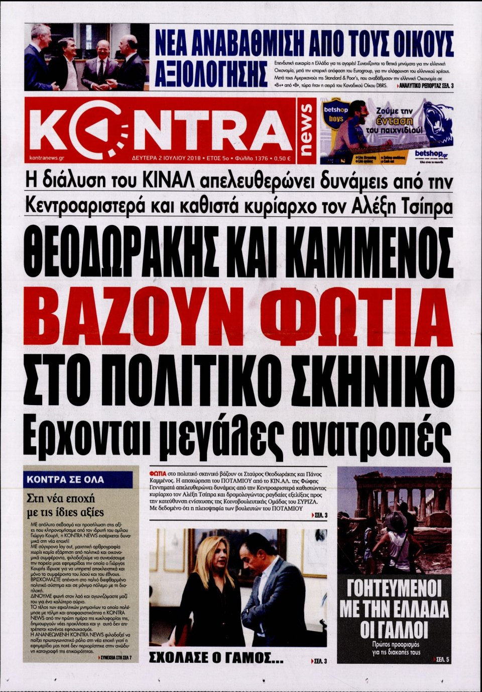 Πρωτοσέλιδο Εφημερίδας - KONTRA NEWS - 2018-07-02